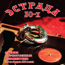 Estrada 30-kh: Luchshie otechestvennye ispolniteli 30-kh godov XX veka/Various Artists