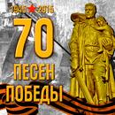 70 pesen Pobedy/Various Artists