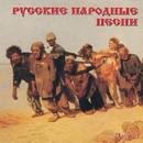 Russkie narodnye pesni, Ch. 1/Various Artists