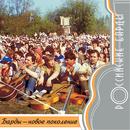 Rossiyskie bardy: Novoe pokolenie/Various Artists