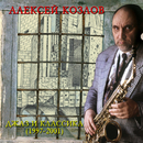 Dzhaz i klassika (1997-2001)/Various Artists