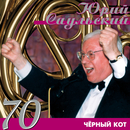 Juriy Saul'skiy-70: Chjornyy kot/Various Artists