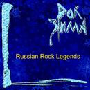 Rok zima (Russian Rock Legends)/Various Artists