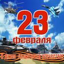 23 fevralja: S dnjom zascitnika Otechestva!/Various Artists