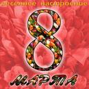 8 marta (Vesennee nastroenie)/Various Artists