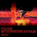 Russkie metallicheskie ballady, Ch. 1/Various Artists
