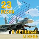 23 pesni o letchikakh i nebe/Various Artists