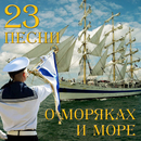 23 pesni o morjakakh i more/Various Artists