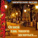 Liricheskie pesni: Ognei tak mnogo zolotykh.../Various Artists