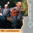 Rossiyskie bardy: Ty - mojo dykhanie/Various Artists