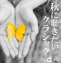 秋に聴きたいクラシック/Various Artists