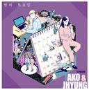 It's Already Saturday/Tako & Jhyung