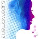 Superwoman 3/Various Artists