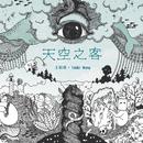 The Sky Angel/Takki Wong