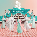 Lovely Swords Girl (Original Television Soundtrack)/Various Artists