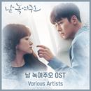 Melting Me Softly (Original Television Soundtrack)/Various Artists