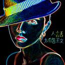 Talk2Me/Charmaine Fong