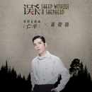 """Sheep without a shepherd (Theme Song from """"Sheep without a shepherd"""")/Jam Hsiao"""