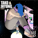 Being Late/Tako & Jhyung