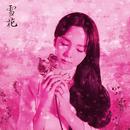 Miryang Arirang: A Precious Flower/So Hee Song
