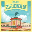 Pegasus Market (Original Television Soundtrack)/Various Artists