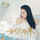 """For You (Title Song from TV Series """"Meng Hui"""")/Tia Ray"""