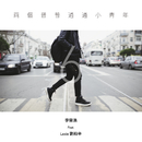 Two Ordinary Youths (feat. Lexie)/Ronghao Li