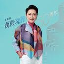 Frances Yip 50th Anniversary/Frances Yip