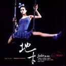 Jolin, If You Think You Can, You Can (Live Version)/Jolin Tsai