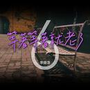 Wait Till Old/Ronghao Li