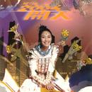 2004 Kai Dai/Miriam Yeung