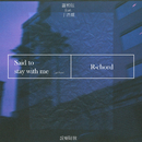 Said to Stay With Me (feat. Howl)/R-chord