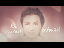 I Dare You (كنتحداك) [feat. Faouzia] [Lyric Video]/Kelly Clarkson