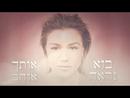 I Dare You (בוא נראה) [feat. Maya Buskila] [Lyric Video]/Kelly Clarkson