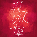 In The Mood For Love/Ronghao Li