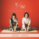 2×20 (2000~2003)/花*花