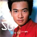 102% Ai Qing/Alec Su