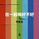 Together/Ronghao Li