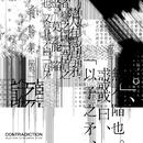 Contradiction (feat. Tyler Carter) [TV Version]/KSUKE
