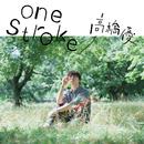 one stroke/高橋優