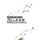 KOBUKURO LIVE at 武道館 NAMELESS WORLD (Video Album)/コブクロ