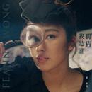 Who Am I/Feanna Wong