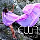 Poslevkusie/Ella