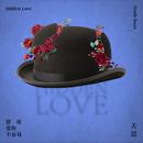 Hidden Love/Grady Guan