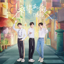 Be With You/TFBOYS
