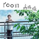 room/高橋優
