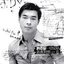 Yi Qie An Hao Xin Jiu Dui Zhao 17Shou (Mandarin)/Andy Hui
