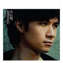 Still The Master Of Love Songs (Qing Ge Wang)/Leo Ku