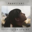 In Love/Appetizer