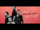 Boda Real (Demo)/Miss Caffeina
